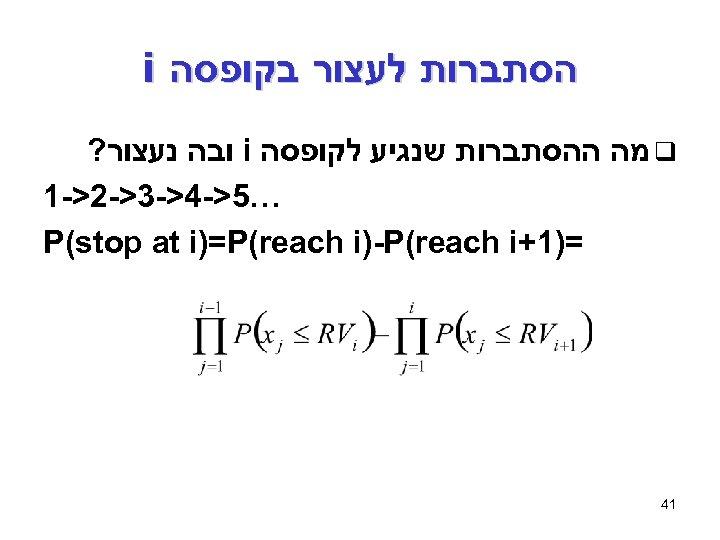הסתברות לעצור בקופסה i q מה ההסתברות שנגיע לקופסה i ובה נעצור? …