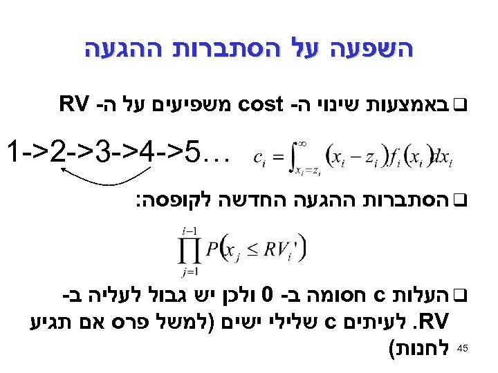 השפעה על הסתברות ההגעה q באמצעות שינוי ה- cost משפיעים על ה- RV