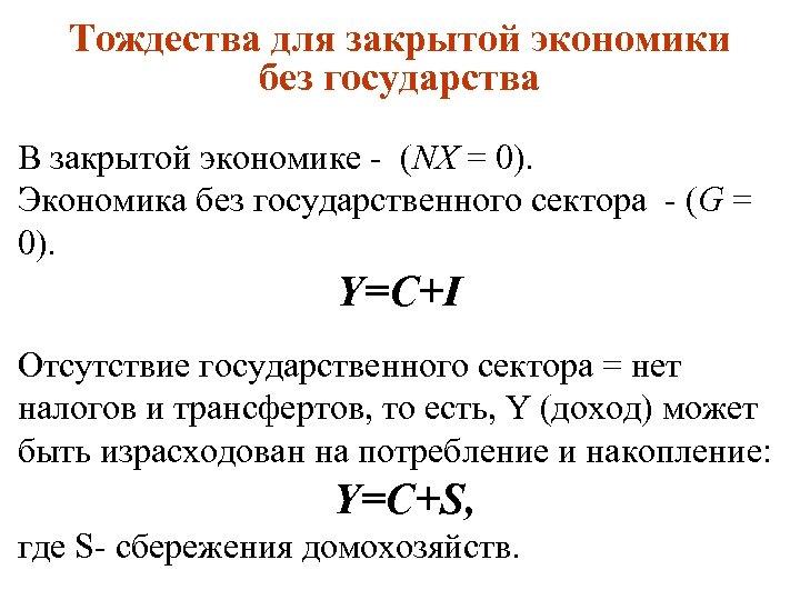 Тождества для закрытой экономики без государства В закрытой экономике - (NX = 0). Экономика