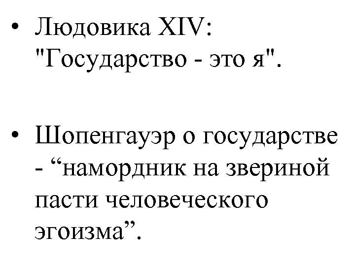 • Людовика XIV: