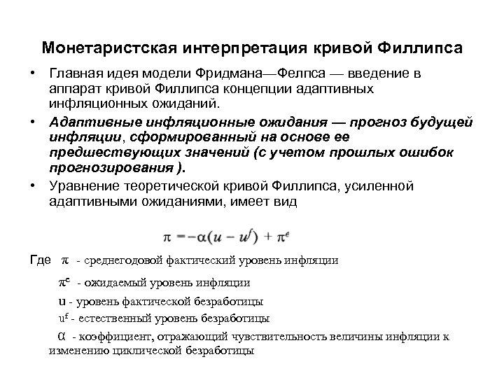 Монетаристская интерпретация кривой Филлипса • Главная идея модели Фридмана—Фелпса — введение в аппарат кривой
