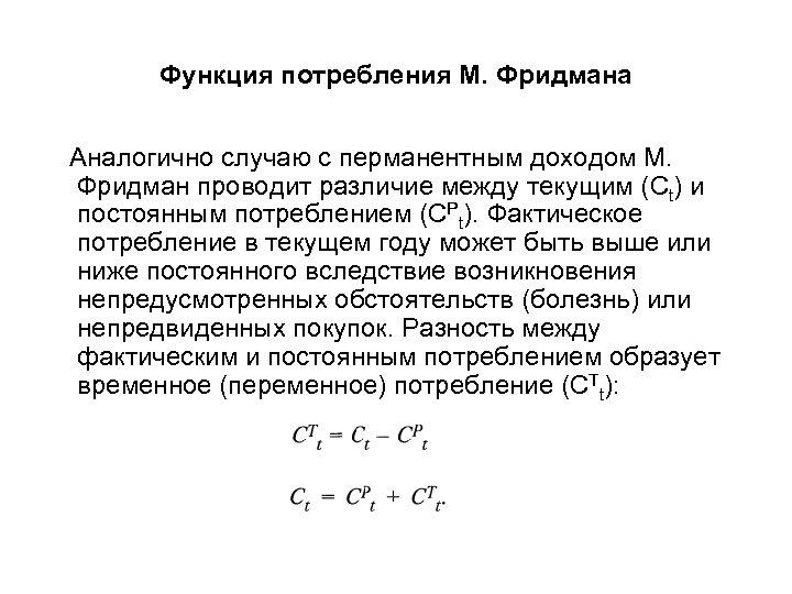 Функция потребления М. Фридмана Аналогично случаю с перманентным доходом М. Фридман проводит различие между