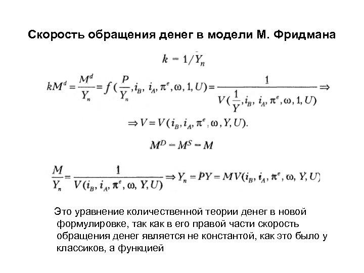 Скорость обращения денег в модели М. Фридмана Это уравнение количественной теории денег в новой