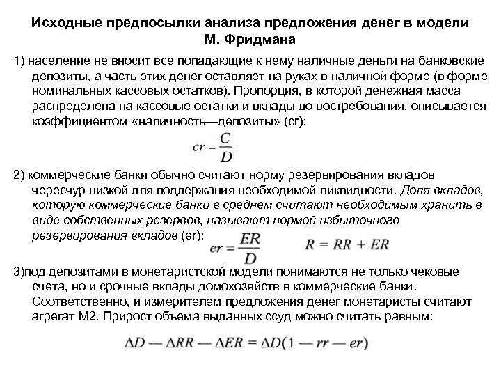 Исходные предпосылки анализа предложения денег в модели М. Фридмана 1) население не вносит все