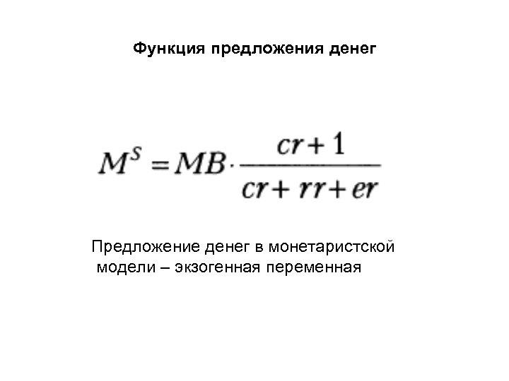 Функция предложения денег Предложение денег в монетаристской модели – экзогенная переменная