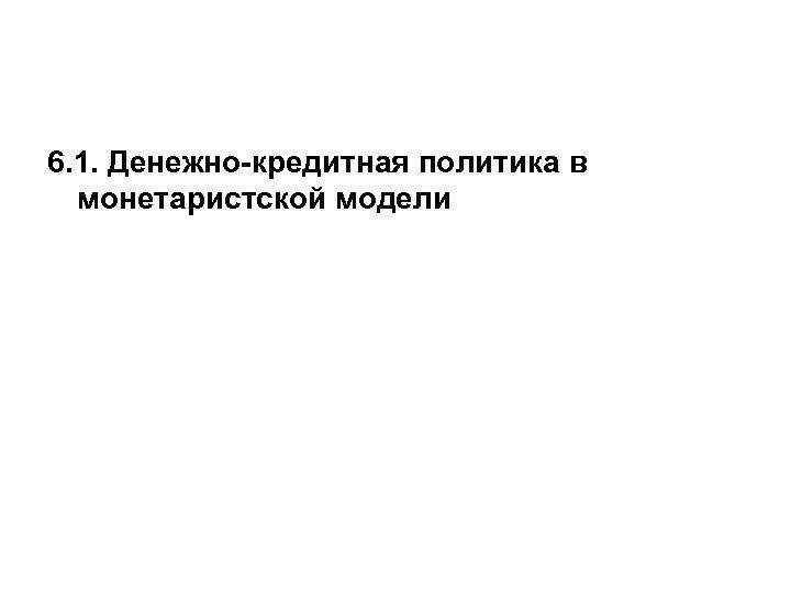 6. 1. Денежно-кредитная политика в монетаристской модели