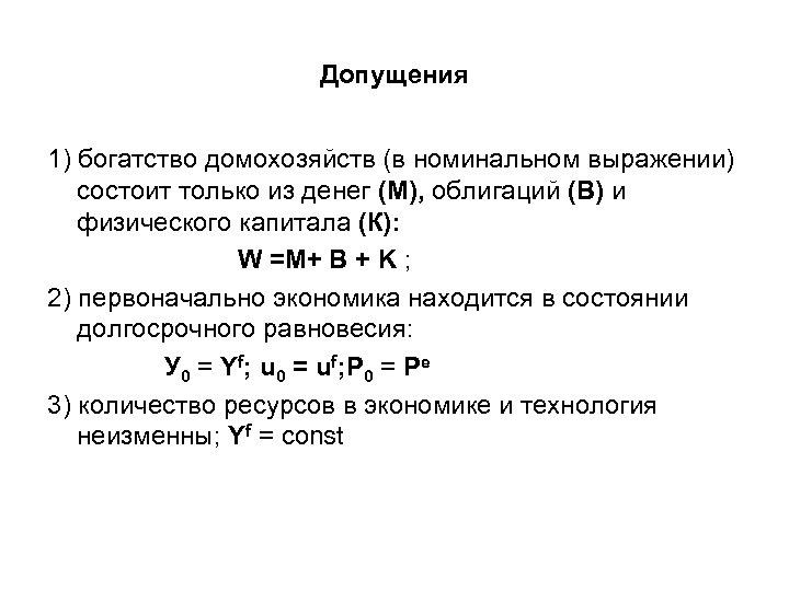 Допущения 1) богатство домохозяйств (в номинальном выражении) состоит только из денег (М), облигаций (В)