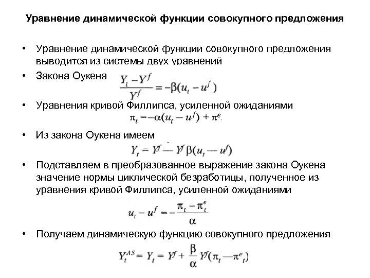 Уравнение динамической функции совокупного предложения • Уравнение динамической функции совокупного предложения выводится из системы