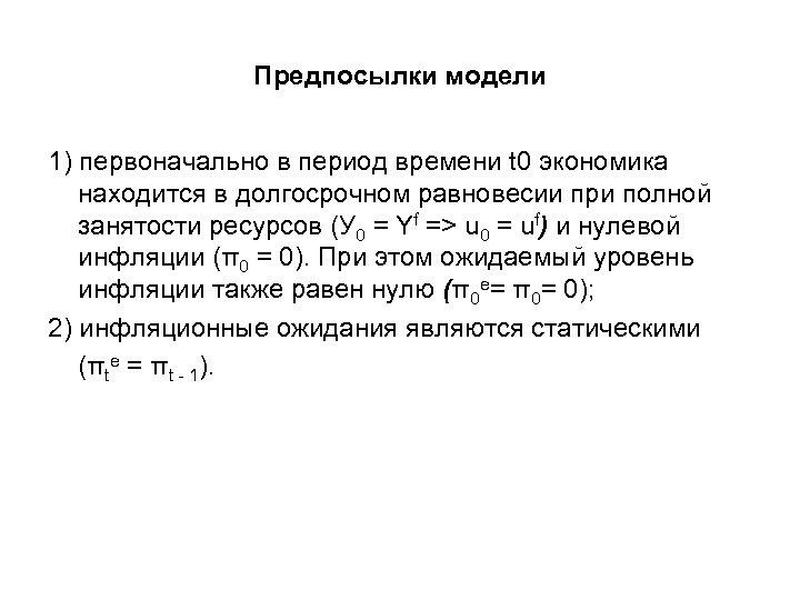 Предпосылки модели 1) первоначально в период времени t 0 экономика находится в долгосрочном равновесии