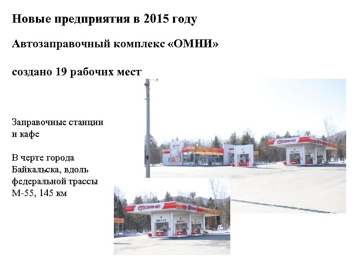 Новые предприятия в 2015 году Автозаправочный комплекс «ОМНИ» создано 19 рабочих мест Заправочные станции