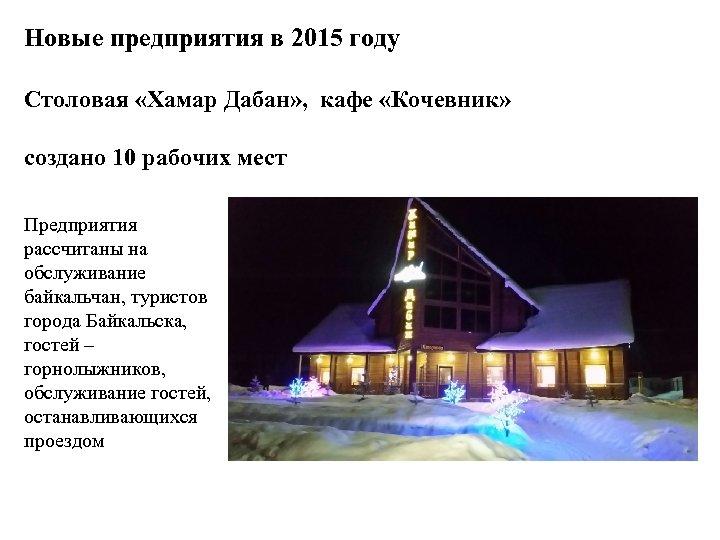 Новые предприятия в 2015 году Столовая «Хамар Дабан» , кафе «Кочевник» создано 10 рабочих