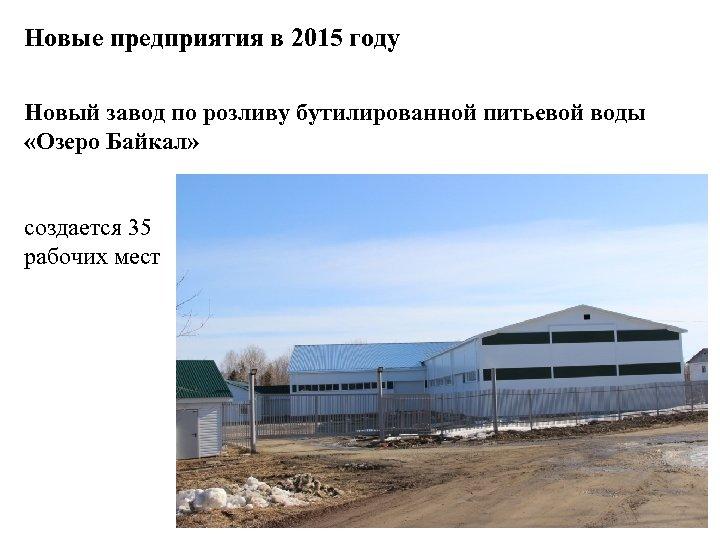 Новые предприятия в 2015 году Новый завод по розливу бутилированной питьевой воды «Озеро Байкал»