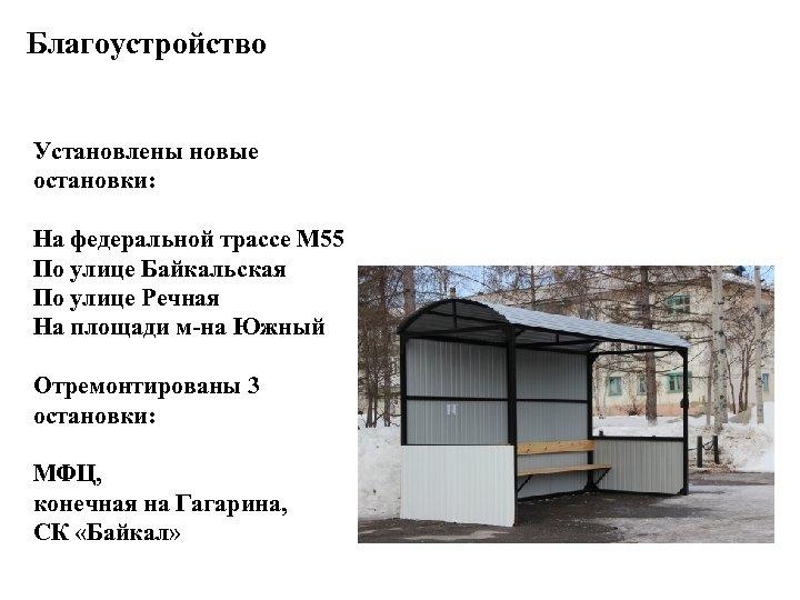 Благоустройство Установлены новые остановки: На федеральной трассе М 55 По улице Байкальская По улице