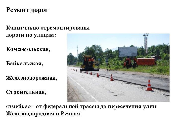 Ремонт дорог Капитально отремонтированы дороги по улицам: Комсомольская, Байкальская, Железнодорожная, Строительная, «змейка» - от