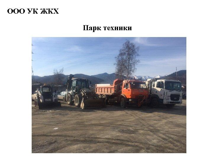 ООО УК ЖКХ Парк техники