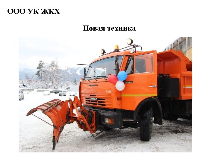 ООО УК ЖКХ Новая техника