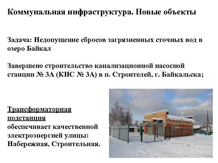 Коммунальная инфраструктура. Новые объекты Задача: Недопущение сбросов загрязненных сточных вод в озеро Байкал Завершено