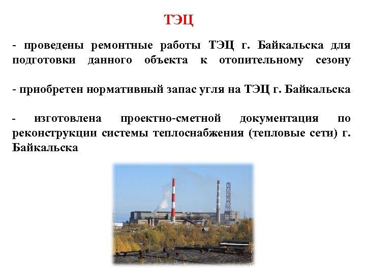 ТЭЦ - проведены ремонтные работы ТЭЦ г. Байкальска для подготовки данного объекта к отопительному