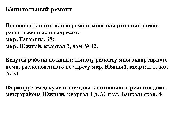 Капитальный ремонт Выполнен капитальный ремонт многоквартирных домов, расположенных по адресам: мкр. Гагарина, 25; мкр.