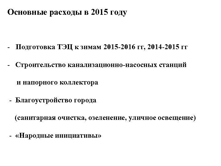 Основные расходы в 2015 году - Подготовка ТЭЦ к зимам 2015 -2016 гг, 2014
