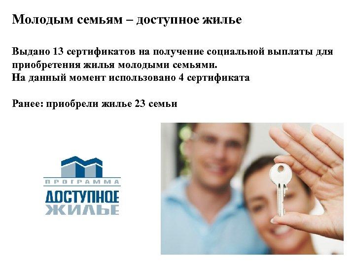Молодым семьям – доступное жилье Выдано 13 сертификатов на получение социальной выплаты для приобретения
