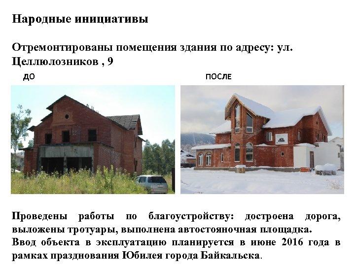 Народные инициативы Отремонтированы помещения здания по адресу: ул. Целлюлозников , 9 ДО ПОСЛЕ Проведены