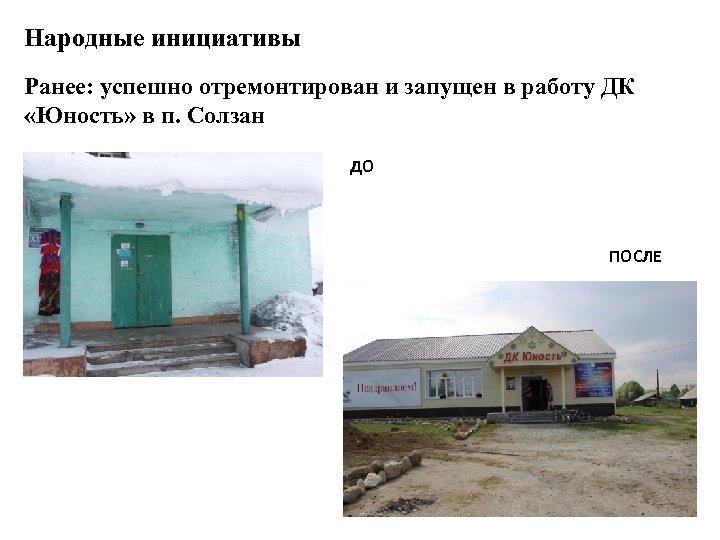 Народные инициативы Ранее: успешно отремонтирован и запущен в работу ДК «Юность» в п. Солзан
