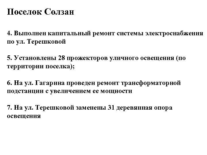 Поселок Солзан 4. Выполнен капитальный ремонт системы электроснабжения по ул. Терешковой 5. Установлены 28