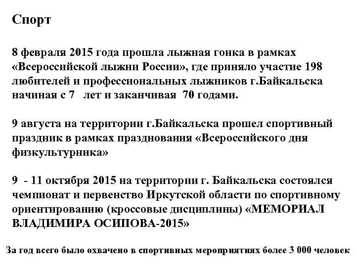 Спорт 8 февраля 2015 года прошла лыжная гонка в рамках «Всероссийской лыжни России» ,