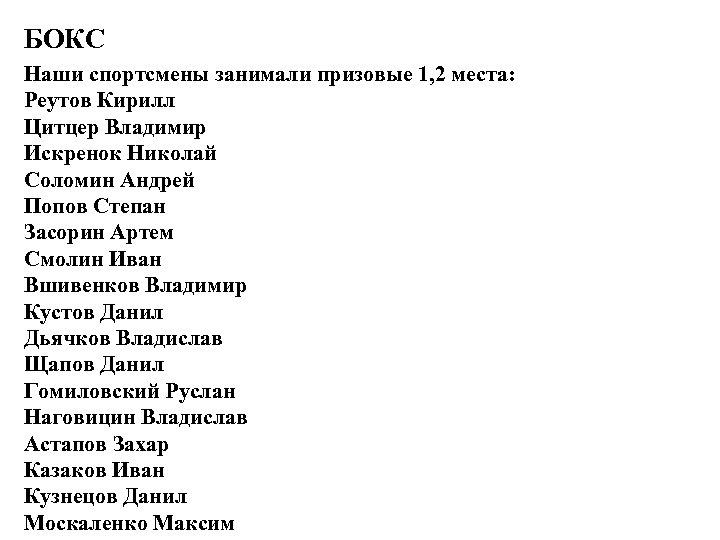 БОКС Наши спортсмены занимали призовые 1, 2 места: Реутов Кирилл Цитцер Владимир Искренок Николай