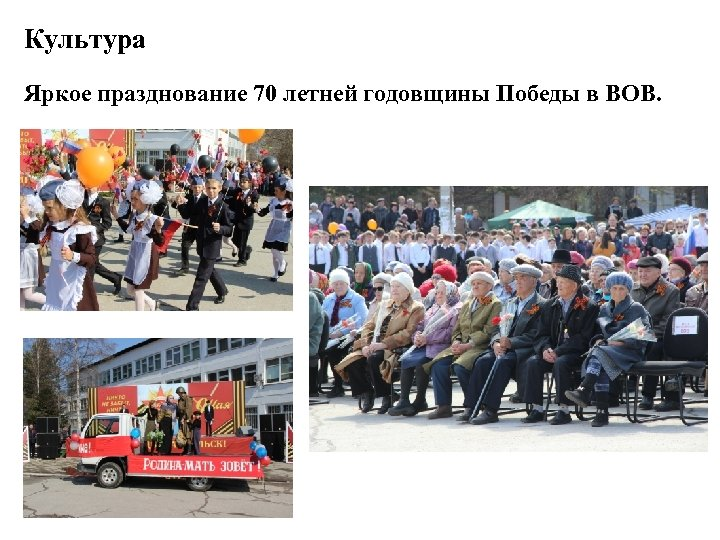 Культура Яркое празднование 70 летней годовщины Победы в ВОВ.