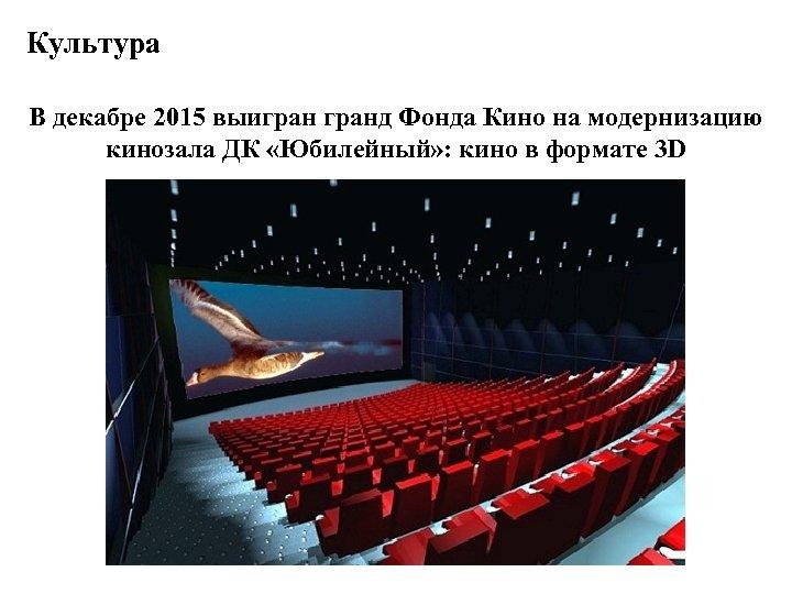 Культура В декабре 2015 выигранд Фонда Кино на модернизацию кинозала ДК «Юбилейный» : кино