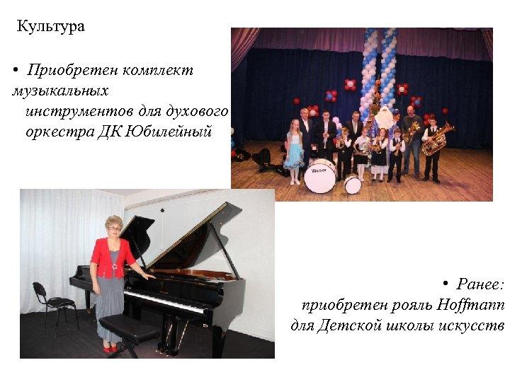 Культура • Приобретен комплект музыкальных инструментов для духового оркестра ДК Юбилейный • Ранее: приобретен