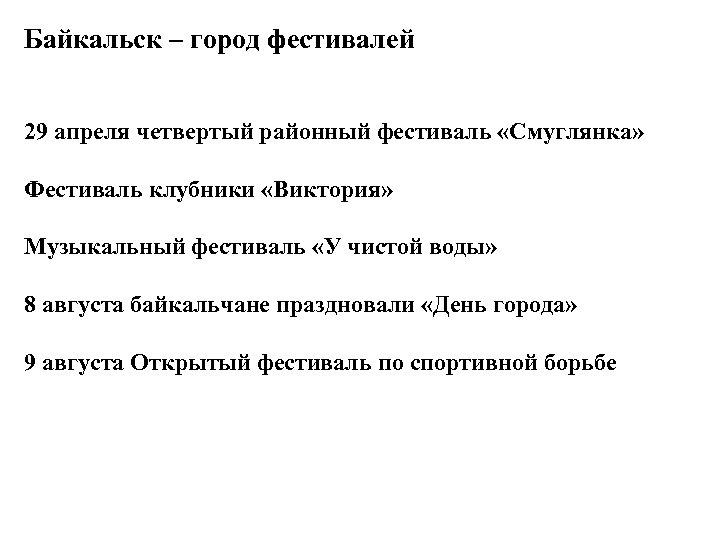 Байкальск – город фестивалей 29 апреля четвертый районный фестиваль «Смуглянка» Фестиваль клубники «Виктория» Музыкальный