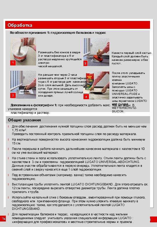 Обработка По области применеия 1: гидроизоляция балконов и террас 1 Размешать без комков в