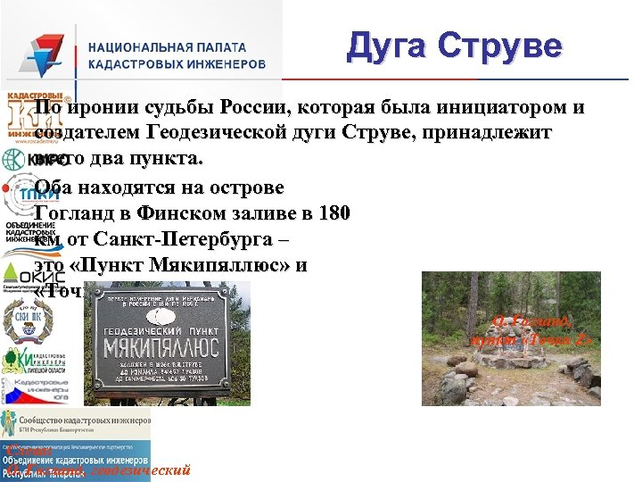 Дуга Струве По иронии судьбы России, которая была инициатором и создателем Геодезической дуги Струве,