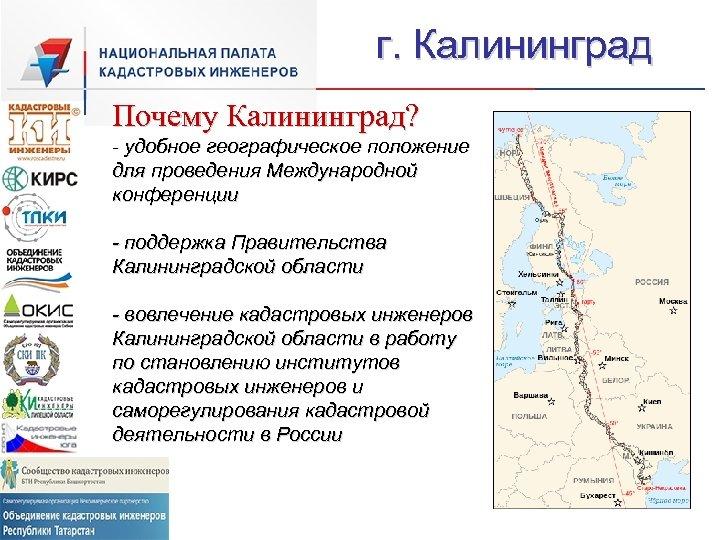 г. Калининград Почему Калининград? - удобное географическое положение для проведения Международной конференции - поддержка
