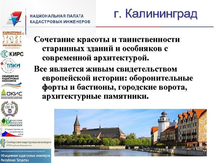 г. Калининград Сочетание красоты и таинственности старинных зданий и особняков с современной архитектурой. Все