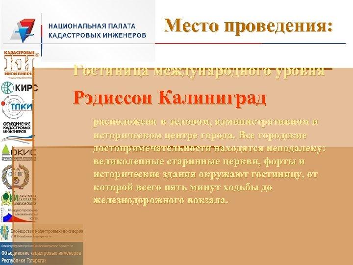 Место проведения: Гостиница международного уровня Рэдиссон Калиниград расположена в деловом, административном и историческом центре
