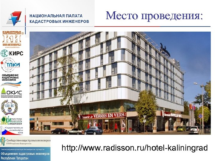 Место проведения: http: //www. radisson. ru/hotel-kaliningrad