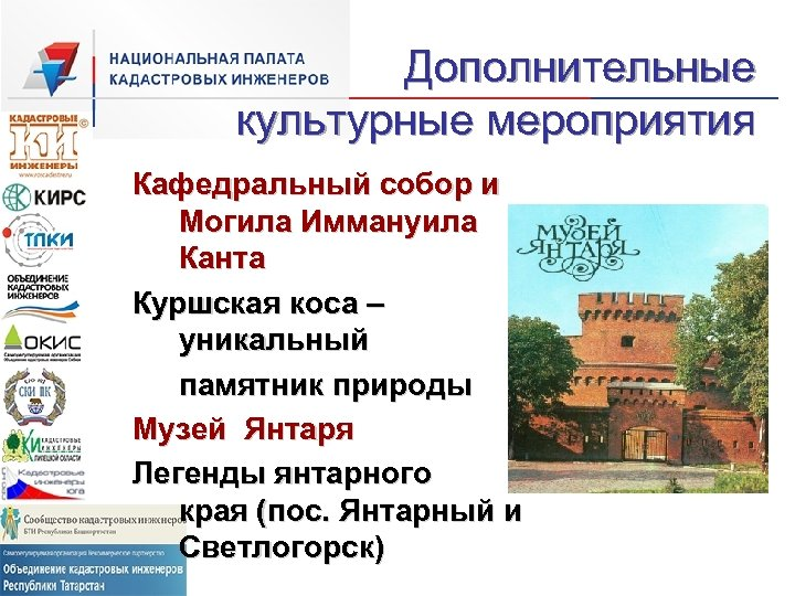 Дополнительные культурные мероприятия Кафедральный собор и Могила Иммануила Канта Куршская коса – уникальный памятник