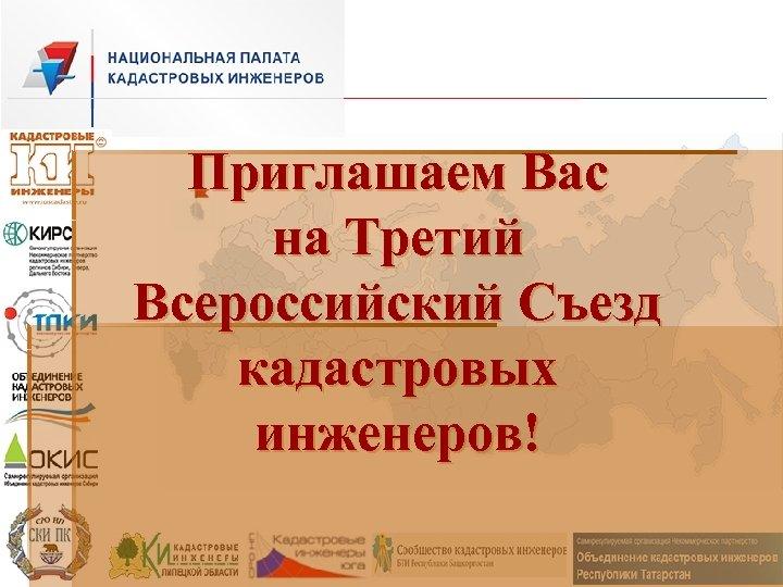 Приглашаем Вас на Третий Всероссийский Съезд кадастровых инженеров!