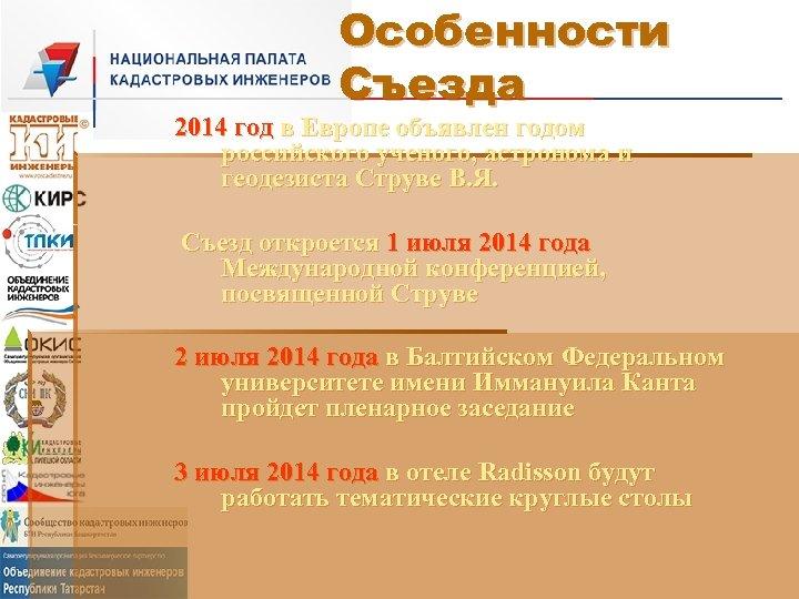 Особенности Съезда 2014 год в Европе объявлен годом российского ученого, астронома и геодезиста Струве