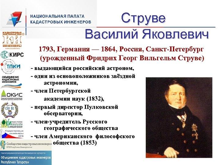 Струве Василий Яковлевич 1793, Германия — 1864, Россия, Санкт-Петербург (урожденный Фридрих Георг Вильгельм Струве)