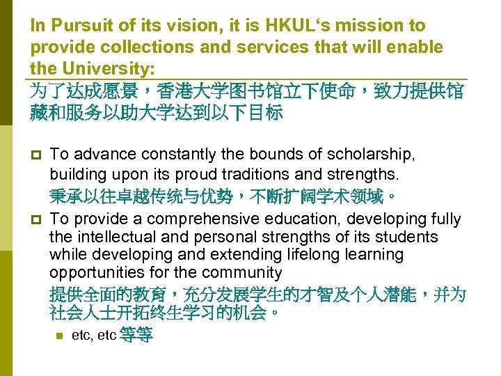 In Pursuit of its vision, it is HKUL's mission to provide collections and services