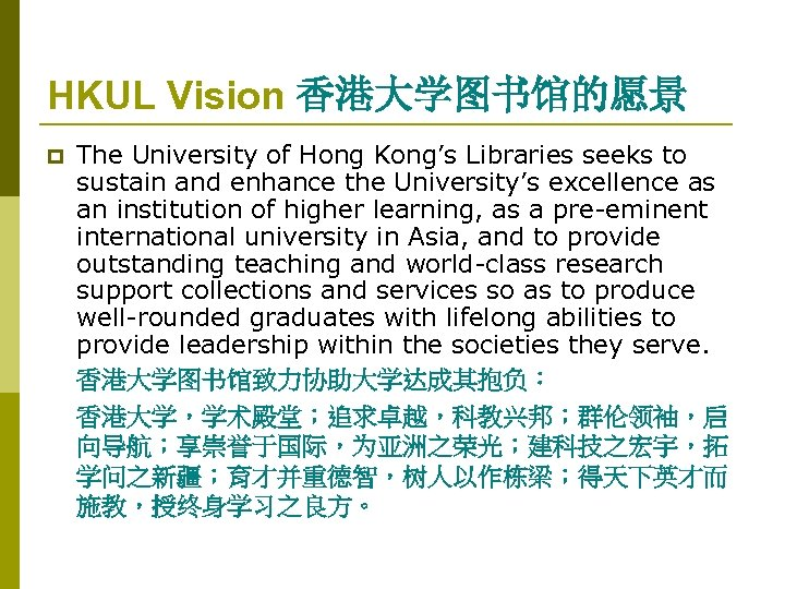 HKUL Vision 香港大学图书馆的愿景 p The University of Hong Kong's Libraries seeks to sustain and
