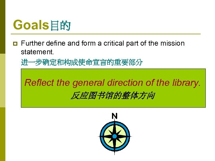 Goals目的  p Further define and form a critical part of the mission statement. 进一步确定和构成使命宣言的重要部分