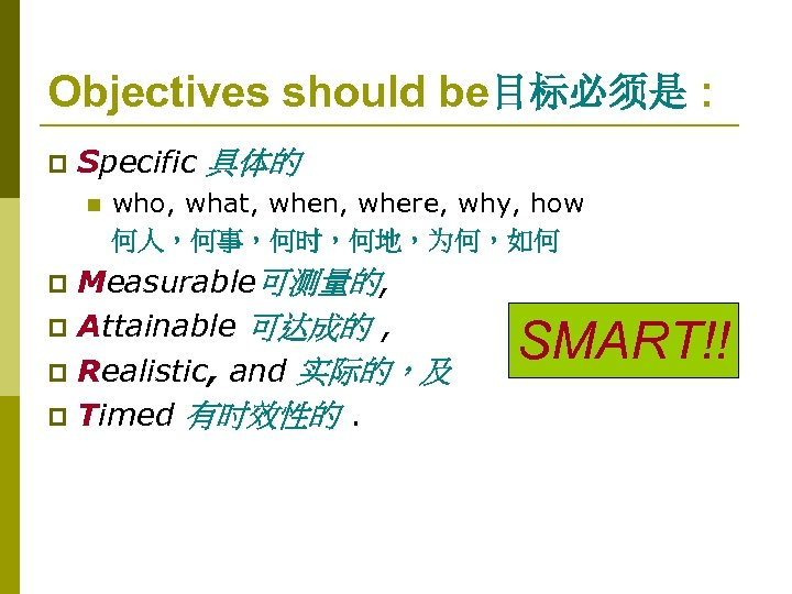 Objectives should be目标必须是 : p Specific 具体的 n who, what, when, where, why, how