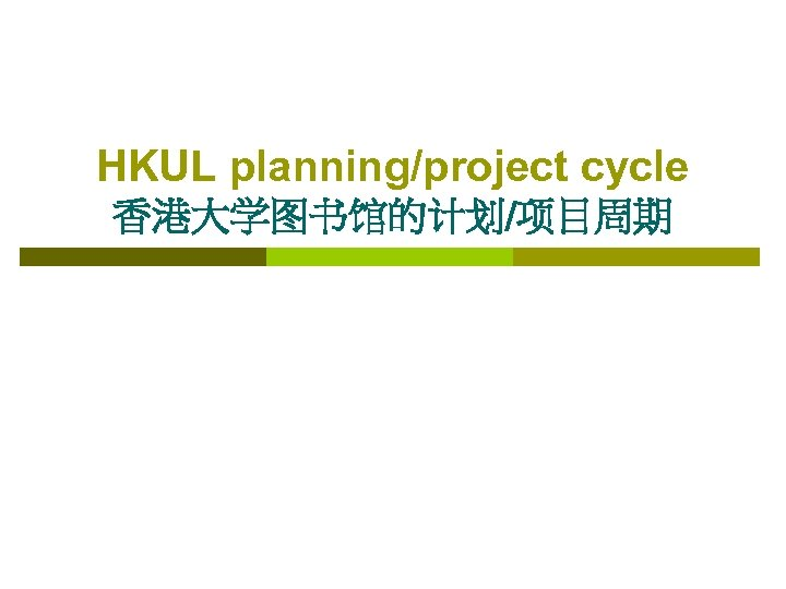 HKUL planning/project cycle 香港大学图书馆的计划/项目周期