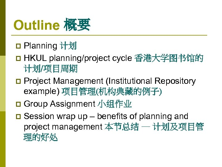 Outline 概要 Planning 计划 p HKUL planning/project cycle 香港大学图书馆的 计划/项目周期 p Project Management (Institutional